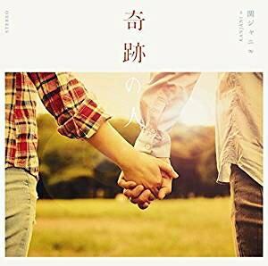 関ジャニ∞(エイト)/奇跡の人(初回生産限定盤) [CD+DVD] 2017/9/6発売 JACA-5678