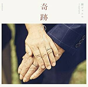 関ジャニ∞(エイト)/奇跡の人(通常盤) [CD] 2017/9/6発売 JACA-5680