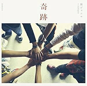 関ジャニ∞(エイト)/奇跡の人(期間生産限定盤) [CD+DVD] 2017/9/6発売 JACA-5681