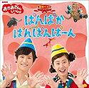 NHKおかあさんといっしょ最新ベスト「ぱんぱかぱんぱんぱーん」[CD]2017/10/18発売PCCG-1627