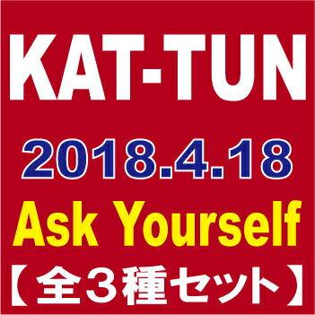 【全3種セット(特典配布終了)】KAT-TUN/Ask Yourself (初回盤+(通常盤/初回プレス)+通常盤) [CD] 2018/4/18発売 JACA-5720 / JACA-5722 / JACA-5723