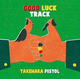 竹原ピストル/GOOD LUCK TRACK (通常盤) [CD] 2018/4/4発売 VICL-64979