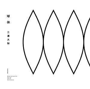 三浦大知/球体 (スマプラ対応) [CD+Blu-ray] 2018/6/27発売 AVCD-16874