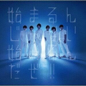 関ジャニ∞(エイト)/ここに (通常盤) [CD] 2018/9/5発売 JACA-5756