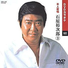 【本人歌唱】DVDカラオケ/石原裕次郎 (3) [DVD] 2011/1/1発売 DVD-1102