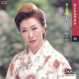 【本人歌唱】DVDカラオケ/大月みやこ (1) [DVD] 2011/1/1発売 DVD-1042