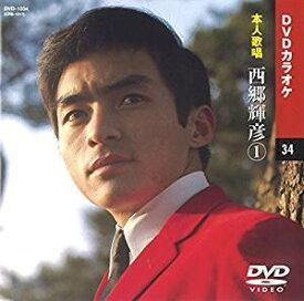 【本人歌唱】DVDカラオケ/西郷輝彦 [DVD] 2011/1/1発売 DVD-1034