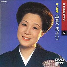 【本人歌唱】DVDカラオケ/島倉千代子 (1) [DVD] 2011/1/1発売 DVD-1057