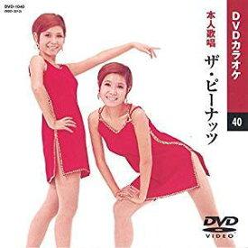 【本人歌唱】DVDカラオケ/ザ・ピーナッツ [DVD] 2011/1/1発売 DVD-1040