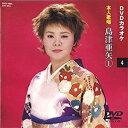 【本人歌唱】DVDカラオケ/島津亜矢 (1) [DVD] 2011/1/1発売 DVD-1004