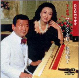 【本人歌唱】DVDカラオケ/フランク永井/松尾和子 [DVD] 2011/1/1発売 DVD-1009