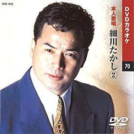 【本人歌唱】DVDカラオケ/細川たかし (2) [DVD] 2011/1/1発売 DVD-1070