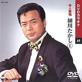 【本人歌唱】DVDカラオケ/細川たかし (1) [DVD] 2011/1/1発売 DVD-1069