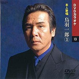 【本人歌唱】DVDカラオケ/鳥羽一郎 (3) [DVD] 2011/1/1発売 DVD-1013