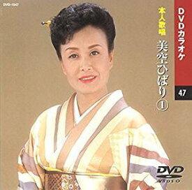 【本人歌唱】DVDカラオケ/美空ひばり (1) [DVD] 2011/1/1発売 DVD-1047