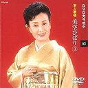 【本人歌唱】DVDカラオケ/美空ひばり (3) [DVD] 2011/1/1発売 DVD-1063