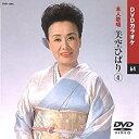 【本人歌唱】DVDカラオケ/美空ひばり (4) [DVD] 2011/1/1発売 DVD-1064