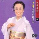【本人歌唱】DVDカラオケ/美空ひばり (6) [DVD] 2011/1/1発売 DVD-1066