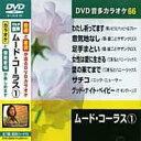 DVDカラオケ/ムード・コーラス(1) [DVD] 【本人歌唱ではありません】 2009/1/1発売 dvd-3066