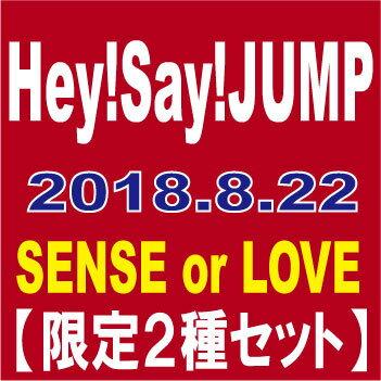 【限定2種セット(初回盤+通常盤(初回プレス))】 Hey!Say!JUMP(ヘイセイジャンプ)/SENSE or LOVE [CD] 2018/8/22発売 JACA-5749 / JACA-5752