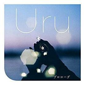 Uru(ウル)/プロローグ(特典なし) [CD] 2018/12/5発売 AICL-3613