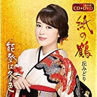 丘みどり/紙の鶴/能登は冬色 [CD+DVD] 2019/2/13発売 KIZM-599