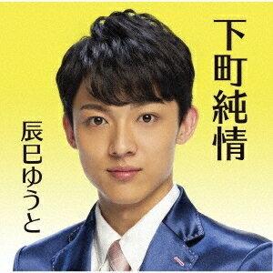 辰巳ゆうと/下町純情(下町盤) [CD] 2018/8/15発売 VICL-37414