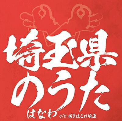 はなわ/埼玉県のうた [CD] 2019/2/20発売 VICL-37459