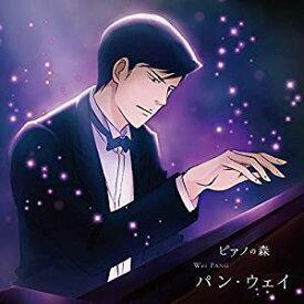 牛牛(ニュウニュウ)/「ピアノの森」パン・ウェイ 不滅の魂 [CD] 2019/3/27発売 COCQ-85455