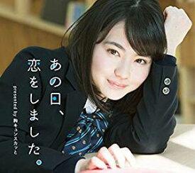 【特典配布終了】 あの日、恋をしました。 presented by 胸キュンスカッと [CD] 2019/4/24発売 SRCL-11089