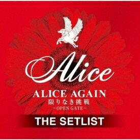 アリス/ALICE AGAIN 限りなき挑戦 -OPEN GATE- THE SETLIST [2CD] 2019/5/1発売 UPCY-7576