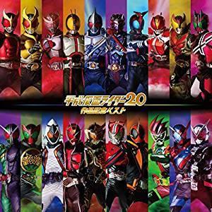 平成仮面ライダー20作品記念ベスト(CD3枚組) [CD] 2019/5/1発売 AVCD-96276