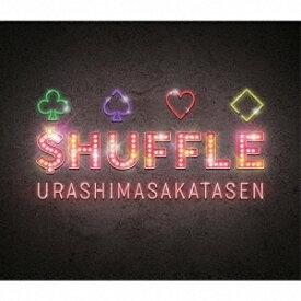 浦島坂田船/$HUFFLE(初回限定盤A)(CD+DVD) 2019/6/26発売 GNCL-1311