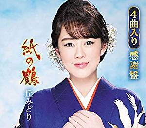 丘みどり/紙の鶴【4曲入り感謝盤】(CD) 2019/6/5発売 KICM-39003