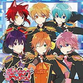 すとぷり/すとろべりーらぶっ! (初回限定盤)(CD+DVD) 2019/7/3発売 STPR-9001