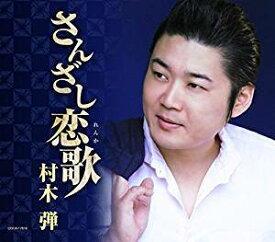 (CD/カセット 選択できます) 村木弾/さんざし恋歌 2019/7/31発売 COCA-17616 / COSA-2393
