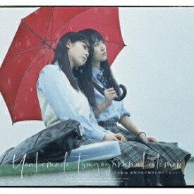 (宅配便選択でミニポスター「通常絵柄」付) 乃木坂46/夜明けまで強がらなくてもいい [Bタイプ] (CD+Blu-ray) 2019/9/4発売 SRCL-11262
