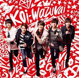 【全種特典(フォトカード+ステッカーシート+クリアポスター)付き】 King & Prince(キンプリ)/koi-wazurai (初回A+初回B+通常) 2019/8/28発売 UPCJ-9011 9012 5004