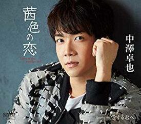 中澤卓也/茜色の恋 / 愛する君へ (タイプC) (CD) 2019/7/17発売 CRCN-8261