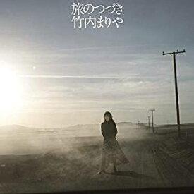 竹内まりや/旅のつづき (通常盤) (CD) 2019/10/9発売 WPCL-13106