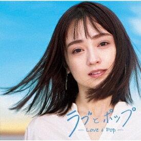 【特典配布終了】 ラブとポップ 〜大人になっても忘れられない歌がある〜 mixed by DJ和 (CD) 2019/8/7発売 AICL-3728
