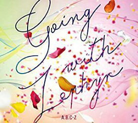 A.B.C-Z/Going with Zephyr(初回限定盤B)(特典なし) (CD+DVD) 2019/8/7発売 PCCA-4814