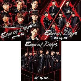 【全3形態購入特典(シリアルカード)付き】 Kis-My-Ft2(キスマイ)/Edge of Days [初回A+初回B+通常盤] (CD) 2019/11/13発売 AVCD-94663 / AVCD-94664 AVCD-94665
