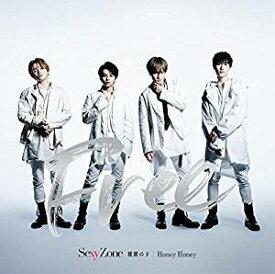 Sexy Zone(セクシーゾーン)/麒麟の子 / Honey Honey(初回限定盤A) (CD+DVD) 2019/10/23発売 PCCA-5079
