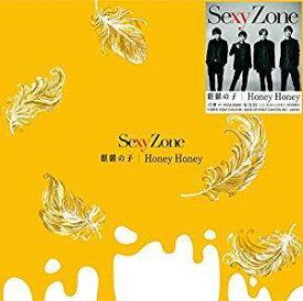 【初回プレス】Sexy Zone(セクシーゾーン)/麒麟の子 / Honey Honey(通常盤) (CD) 2019/10/23発売 PCCA-5081