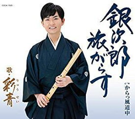 【CD/カセット 選択できます】 彩青/銀次郎 旅がらす 2019/6/26発売 COCA-17635 / COSA-2401