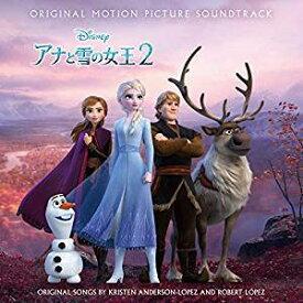 【特典配布終了】 アナと雪の女王 2 オリジナル・サウンドトラック (スーパーデラックス版/初回限定盤) (CD) 2019/11/27発売 UWCD-9011