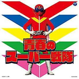 オムニバス/ザ・ベスト 青春のスーパー戦隊 (CD) 2019/11/27発売 COCN-60039