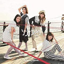 【特典配布終了】 日向坂46/ソンナコトナイヨ (Bタイプ) (CD+Blu-ray) 2020/2/19発売 SRCL-11452