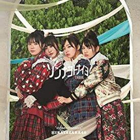 【特典配布終了】 日向坂46/ソンナコトナイヨ (Cタイプ) (CD+Blu-ray) 2020/2/19発売 SRCL-11454